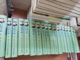 浩然全集【全18册】精装