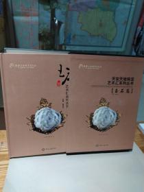 天安天地珠宝艺术汇系列丛书·玉石篇【带硬盒】