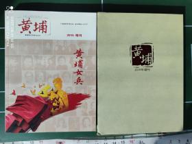 黄埔2019增刊黄埔女兵