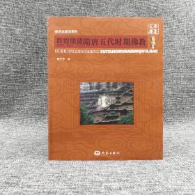 特惠| 华夏文库·历史源流系列·辉煌鼎盛:隋唐五代时期佛教