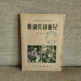 中华儿童教育社千种丛书之一《儿童研究纲要》董任坚 编 民国37年 世界书局发行