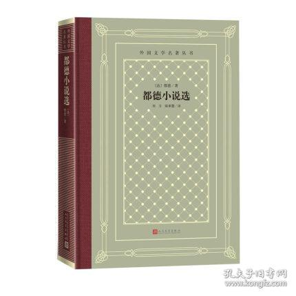 (现货) 都德小说选 网格本 刘方译 外国文学名著丛书 人民文学出版社