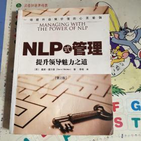 NLP式管理:提升领导魅力之道(第2版)