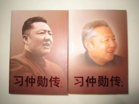 习仲勋传(上下2册全)