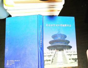 北京市崇文区普通教育志.