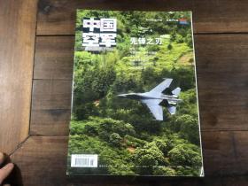 中国空军 2018.6