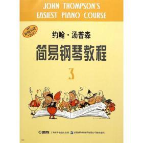 全新正版 【官网】 约翰汤普森简易钢琴教程3 小汤姆森简易钢琴教程 约翰汤普森简易钢琴教 儿童钢琴初步教程