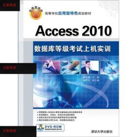 【欢迎下单!】Access 2010 数据库等级考试上机实训/高等院校应