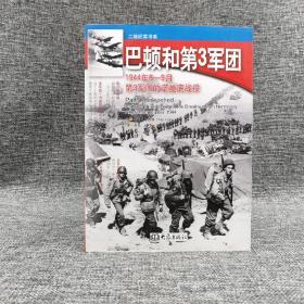低价| 二战纪实书系 巴顿和第3军团:1944年8-9月第3军团的诺曼底战役
