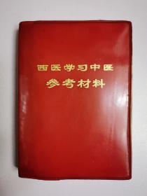 西医学习中医参考材料