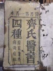 齐氏医案(存卷1,卷3)两册合售