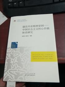 当代社会主义研究文存.建设共有精神家园:中国社会主义核心价值体系研究Z116