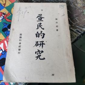疍民的研究 (民国35年初版)李育中 钤印旧藏