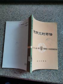 说明文的写法(语文小丛书)