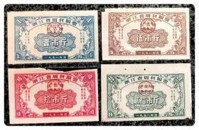 浙江省周转粮票1958年度成品粮全4枚