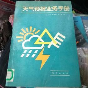 天气预报业务手册