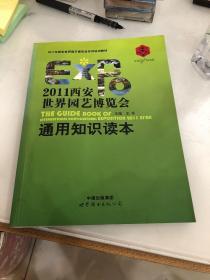 2011西安世界园艺博览会通用知识读本