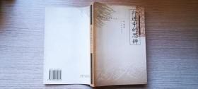 1998年 河北教育出版社《行进中的思辨》(朱寨签赠本)