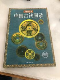 中国古代钱币图录2009年版