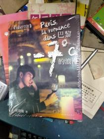 完美情人吴奇隆:巴黎-7℃的浪漫(全新未拆··内含视频光盘1张+笔记本1个+巴黎写真明信片7张+海报1张
