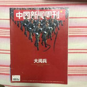 【10元包邮】中国新闻周刊(2015年33期)有:大阅兵-纪念抗战胜利70周年,央行双降等