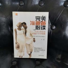 完美准爸爸必读:从老公到老爸的88个幸孕锦囊 凌一 有水印不影响阅读