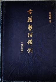 古籍整理释例 增订本