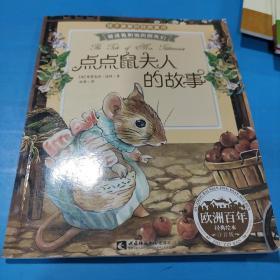彼得兔和他的朋友们 点点鼠夫人的故事(经典绘本 注音版)·