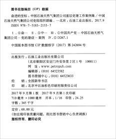 奋进的坐标:中国石油天然气集团公司基层党建工作案例集