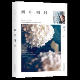 正版 素年锦时 庆山作品 2017全新修订上市 散文随笔 安妮宝贝时期不得不读的经典之作xjd新经典  SY