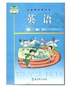 教科版小学英语4四年级下册书课本
