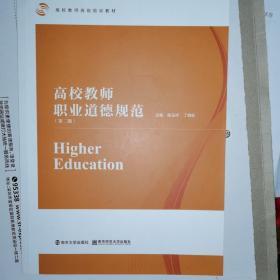 高等教师职业道德规范
