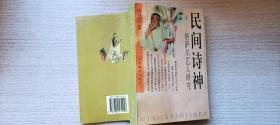 《民间诗神》-格萨尔艺人研究(作家杨恩洪签赠本)
