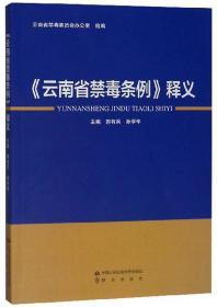 《云南省禁毒条例》释义