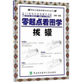 【新华书店】正版 零起点看图学拔罐艾群中国协和医科大学出版社9787567905580 书籍