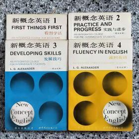 旧版新概念英语(1-4册)(英汉对照)全四册,