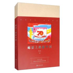 邮票上的新中国