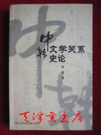 中韩文学关系史论(北京大学韩国学丛书)