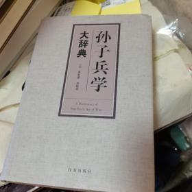 孙子兵学大辞典