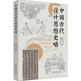 中国古代设计思想史略(增订本)