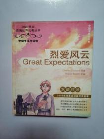烈爱风云中学生英文读物(英汉对照)2000单词读遍世界名著丛书