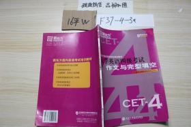 大学英语四级考试作文与完形填空
