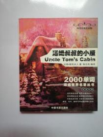 汤姆叔叔的小屋(双语对照)2000单词读遍世界名著丛书