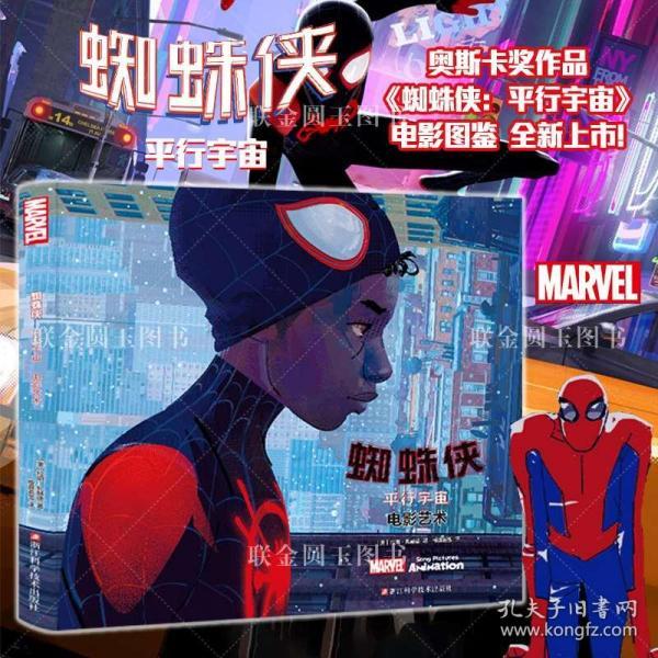 蜘蛛侠:平行宇宙电影艺术