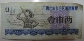 1973年广西通用粮票(壹市两)