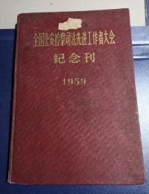 1959年《全国公安检察司法先进工作者大会》纪念刊16开大