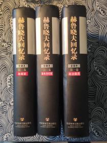 赫鲁晓夫回忆录(全译本)全三卷