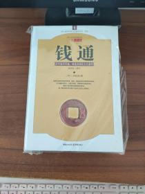 钱通:历代钱币币值、铸造及钱政文化通考(白话今译图本) 重庆出版社