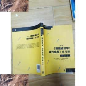 【现货】《微观经济学:现代观点》练习册 第八版[美]西奥多.C.伯