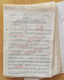 """一份密密麻麻的""""交待""""材料 朱庆涛 1968"""